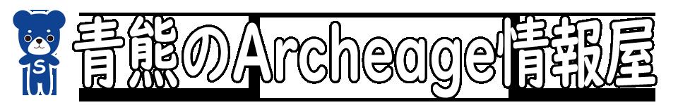 青熊のArcheage情報屋