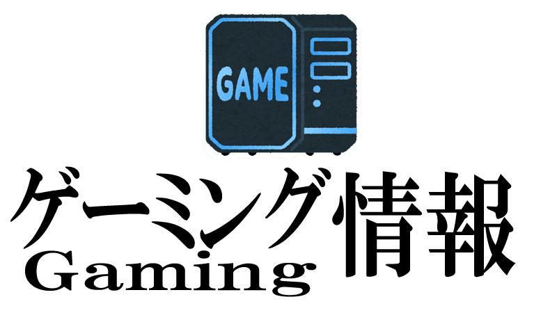 ゲーミング関連